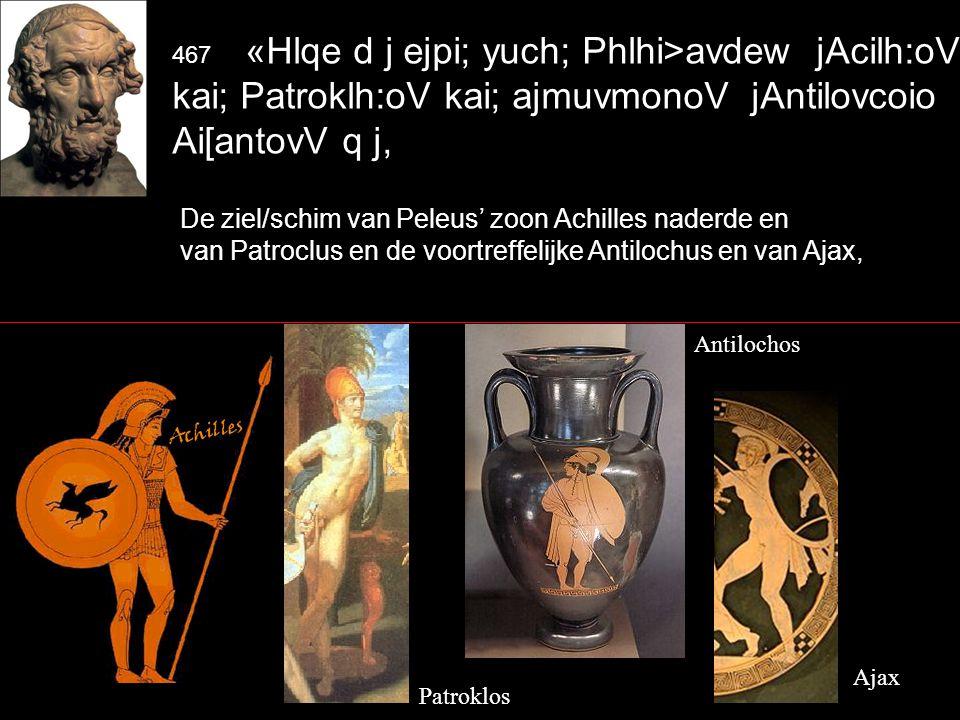 467 o}V a[ristoV e[hn ei\dovV te devmaV te tw:n a[llwn Danaw:n met j ajmuvmona Phleivwna.