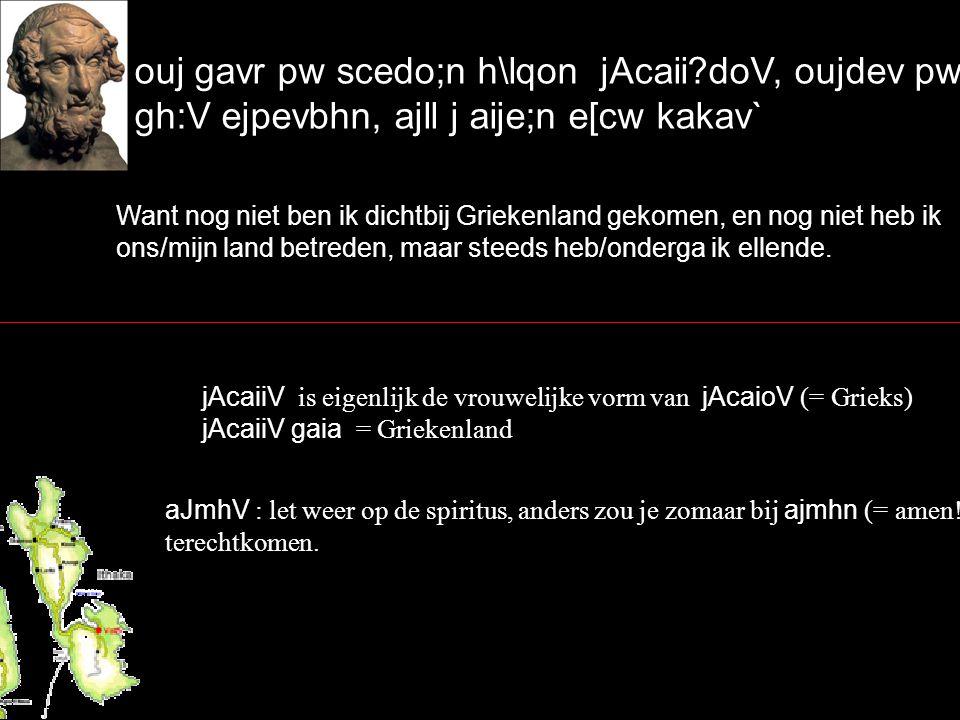 sei:o d j, jAcilleu:, ou[ tiV ajnh;r propavroiqe makavrtatoV ou[t j a[r j ojpivssw.