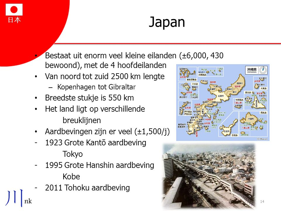 Japan Bestaat uit enorm veel kleine eilanden (±6,000, 430 bewoond), met de 4 hoofdeilanden. Van noord tot zuid 2500 km lengte.