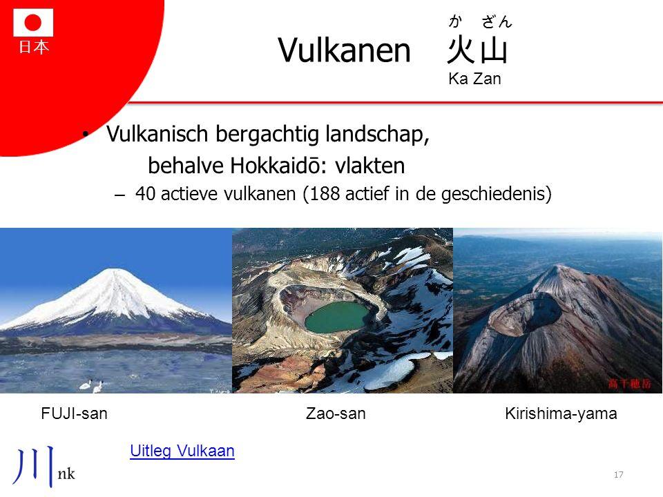 Vulkanen 火山 Vulkanisch bergachtig landschap, behalve Hokkaidō: vlakten