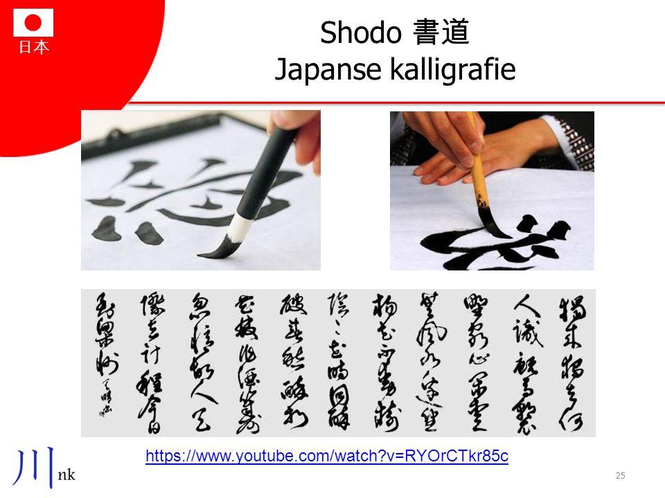 Shodo 書道 Japanse kalligrafie