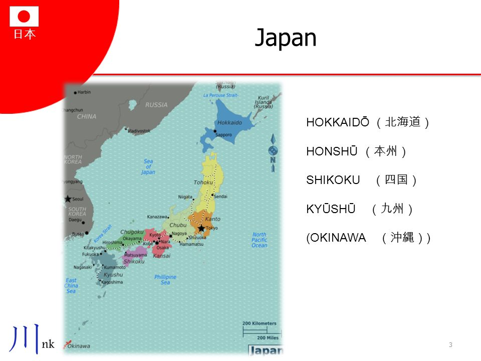 Japan HOKKAIDŌ (北海道) HONSHŪ (本州) SHIKOKU (四国) KYŪSHŪ (九州)