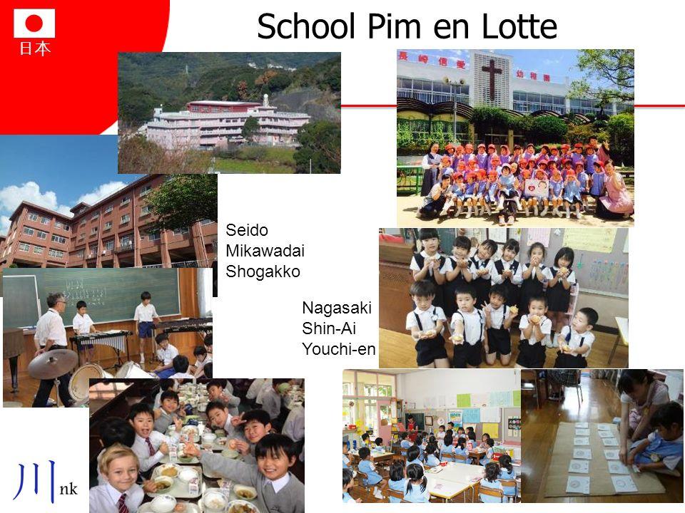 School Pim en Lotte Seido Mikawadai Shogakko Nagasaki Shin-Ai