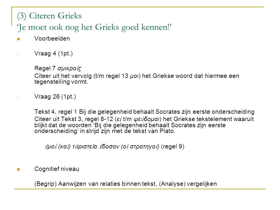 (3) Citeren Grieks 'Je moet ook nog het Grieks goed kennen!'