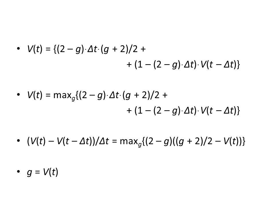 V(t) = {(2 – g)ּΔtּ(g + 2)/2 + + (1 – (2 – g)ּΔt)ּV(t – Δt)}