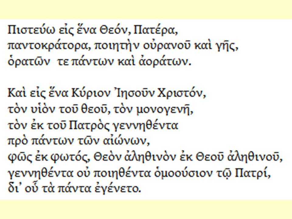 7. Nicea - Grieks