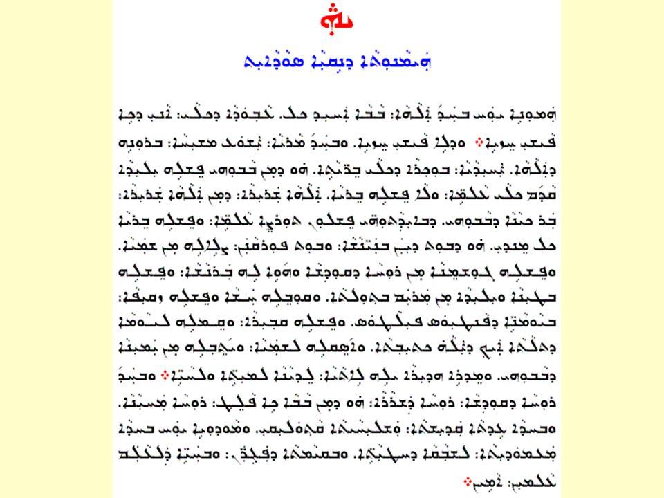8. Nicea – Oost-Syrisch