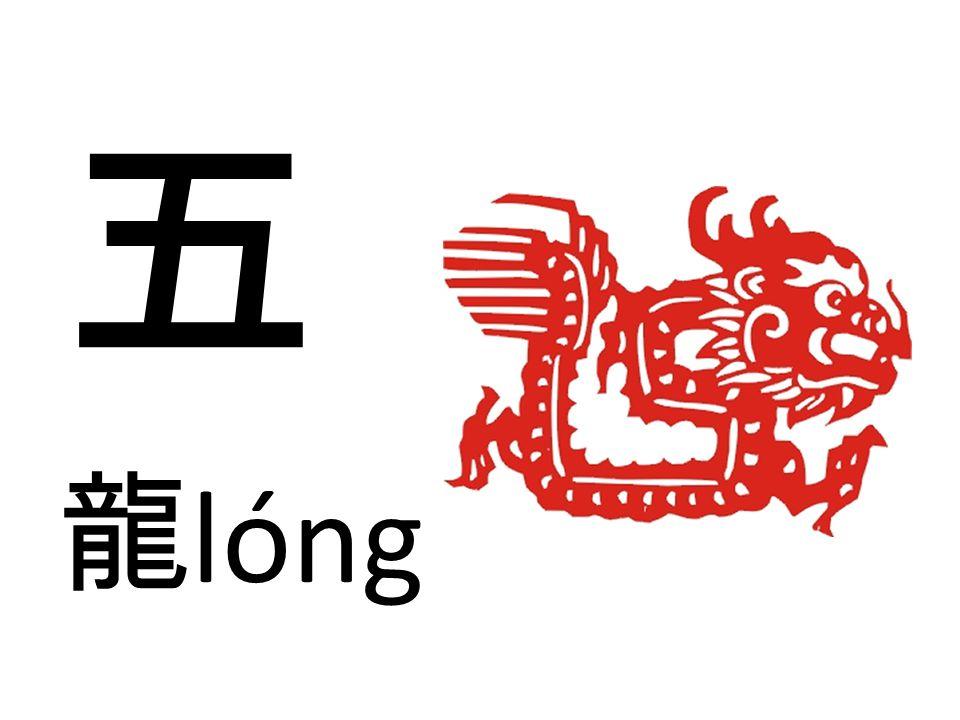 五 龍lóng