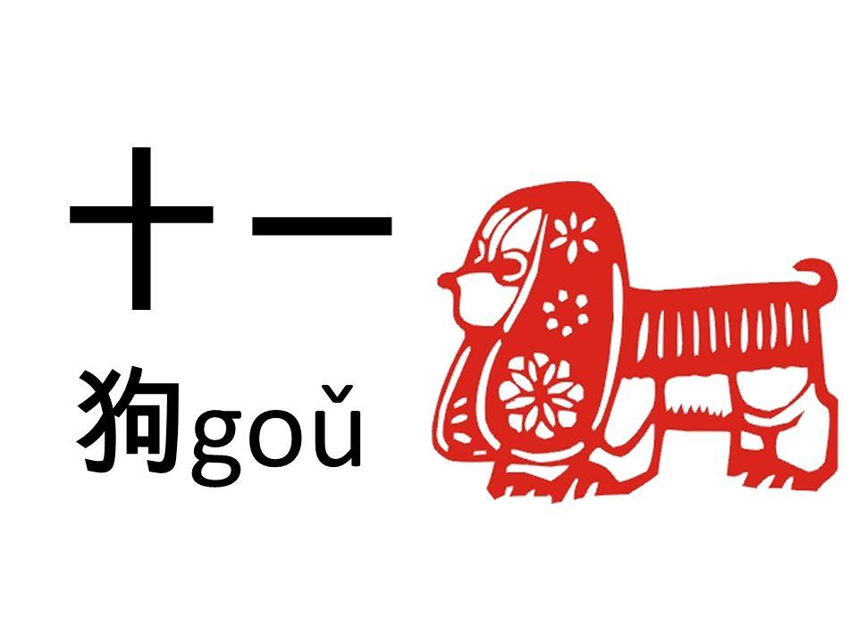 十一 狗goǔ