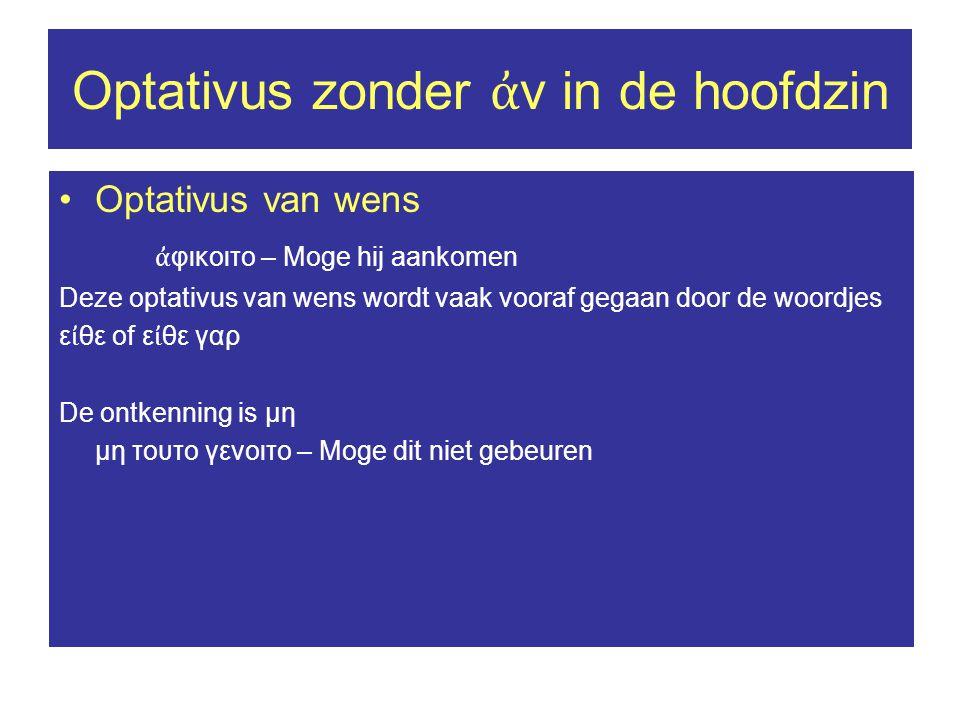 Optativus zonder ἀν in de hoofdzin