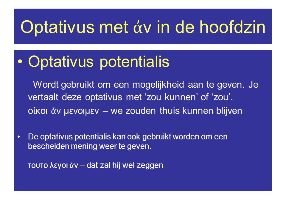 Optativus met ἀν in de hoofdzin