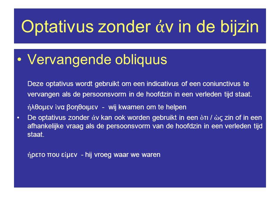 Optativus zonder ἀν in de bijzin