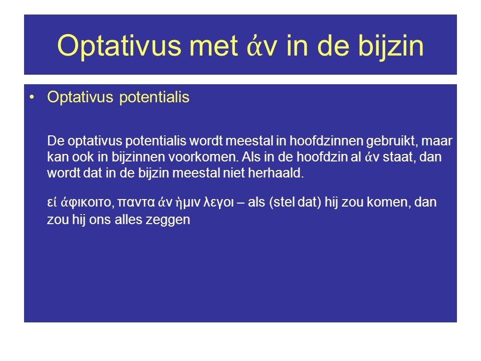 Optativus met ἀν in de bijzin
