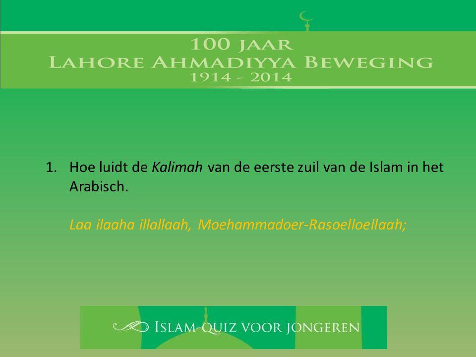 Hoe luidt de Kalimah van de eerste zuil van de Islam in het Arabisch.