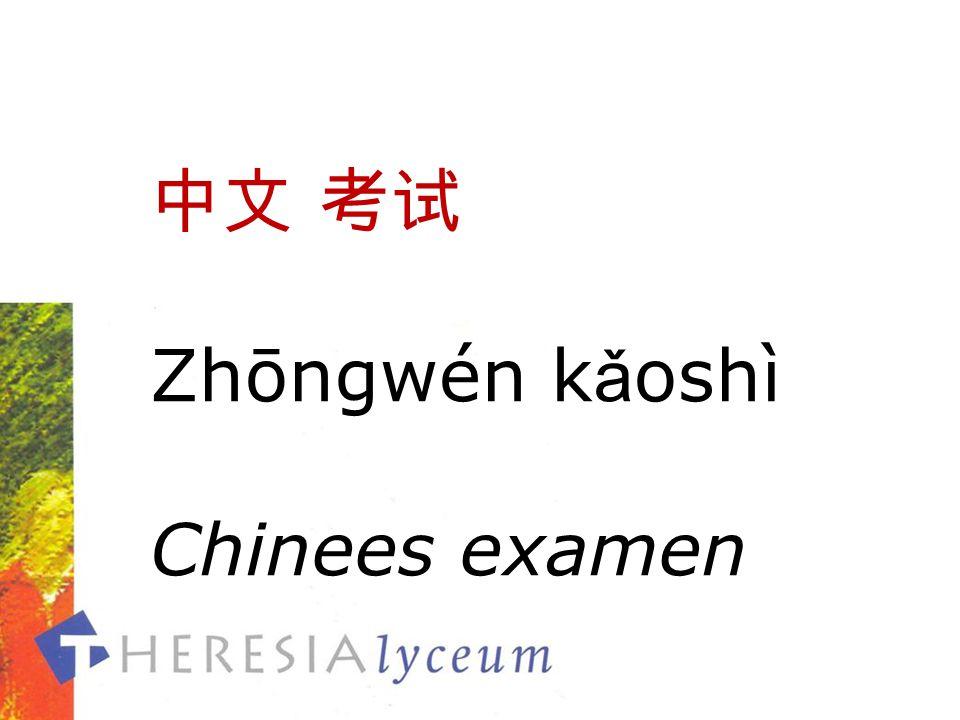 中文 考试 Zhōngwén kǎoshì Chinees examen