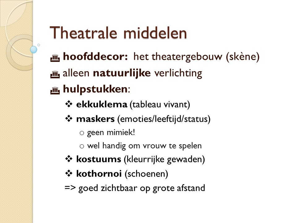 Theatrale middelen hoofddecor: het theatergebouw (skène)