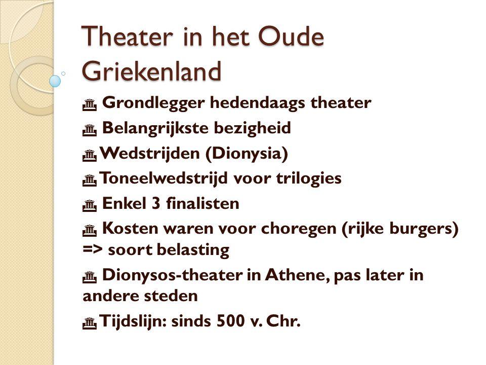 Theater in het Oude Griekenland
