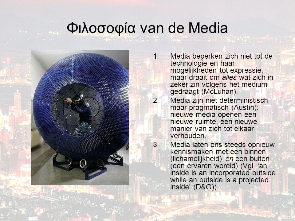 Φιλοσοφία van de Media