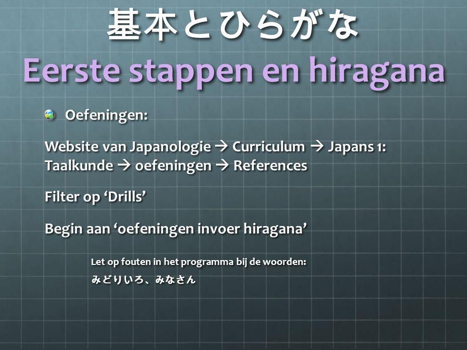 基本とひらがな Eerste stappen en hiragana