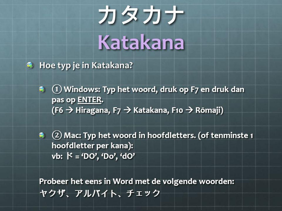 カタカナ Katakana Hoe typ je in Katakana