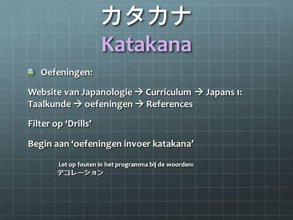 カタカナ Katakana Oefeningen: