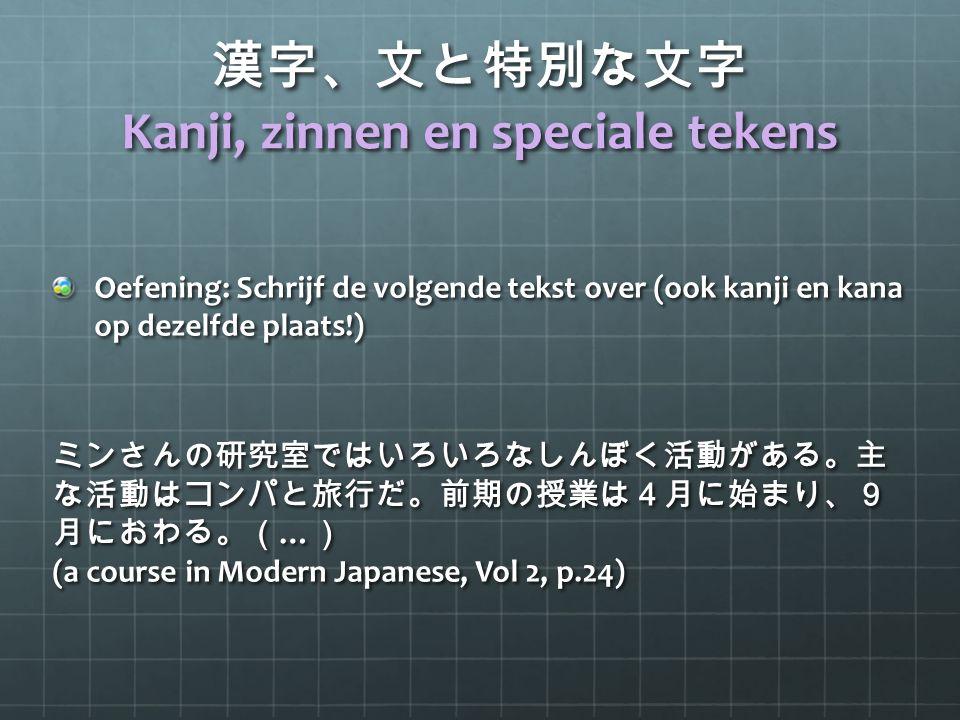 漢字、文と特別な文字 Kanji, zinnen en speciale tekens