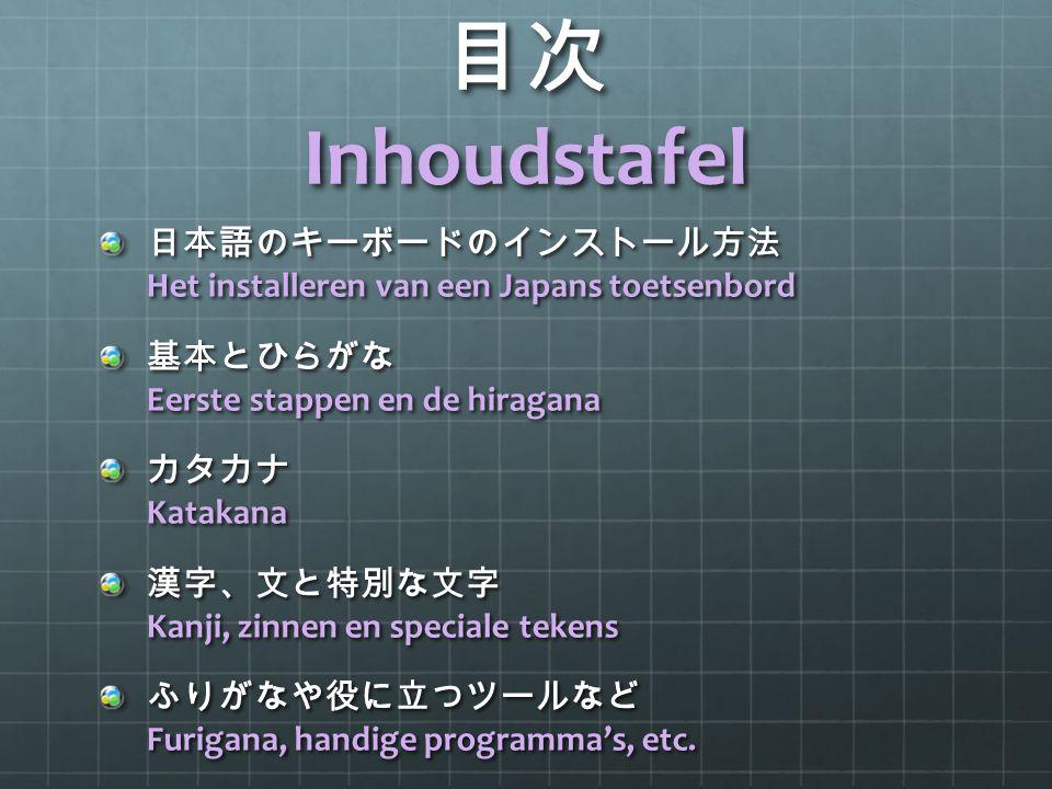 目次 Inhoudstafel 日本語のキーボードのインストール方法 Het installeren van een Japans toetsenbord. 基本とひらがな Eerste stappen en de hiragana.