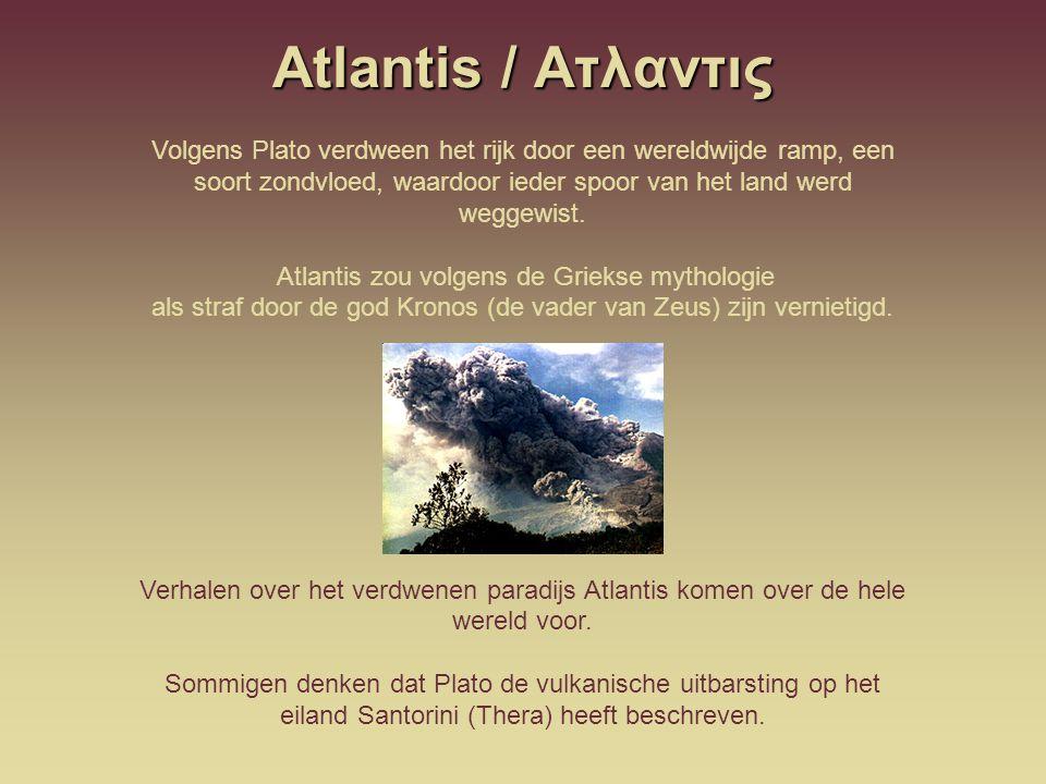 Atlantis / Ατλαντις Volgens Plato verdween het rijk door een wereldwijde ramp, een soort zondvloed, waardoor ieder spoor van het land werd weggewist.