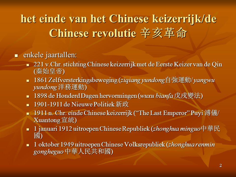 het einde van het Chinese keizerrijk/de Chinese revolutie 辛亥革命