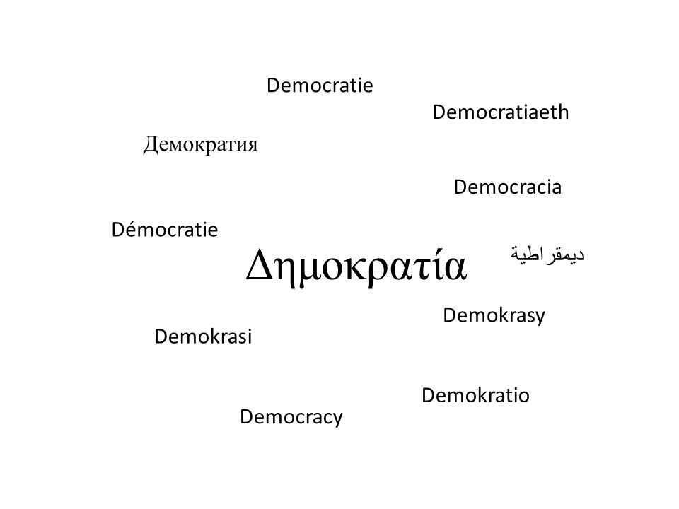 Δημοκρατία Democratie Democratiaeth Демократия Democracia Démocratie