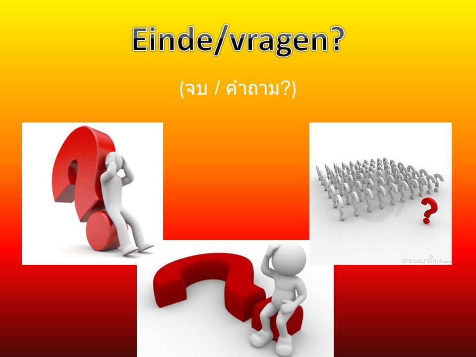 Einde/vragen (จบ / คำถาม )