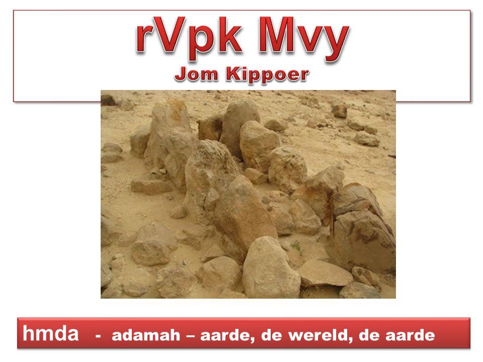 rVpk Mvy Jom Kippoer hmda - adamah – aarde, de wereld, de aarde
