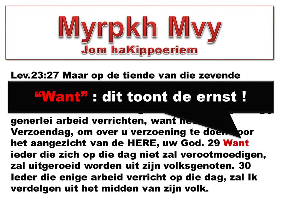 Myrpkh Mvy Jom haKippoeriem