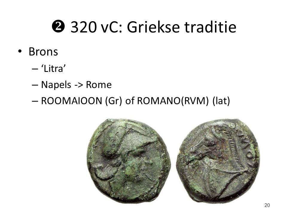 320 vC: Griekse traditie Brons 'Litra' Napels -> Rome
