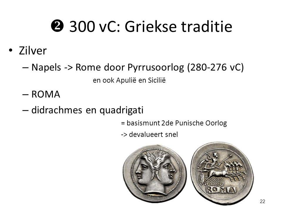  300 vC: Griekse traditie Zilver