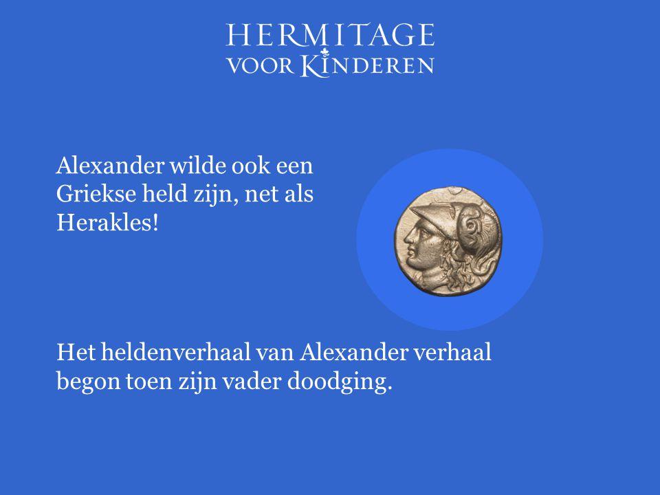 Alexander wilde ook een Griekse held zijn, net als Herakles!
