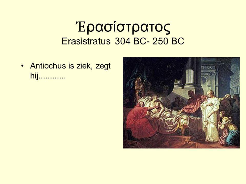 Ἐρασίστρατος Erasistratus 304 BC- 250 BC