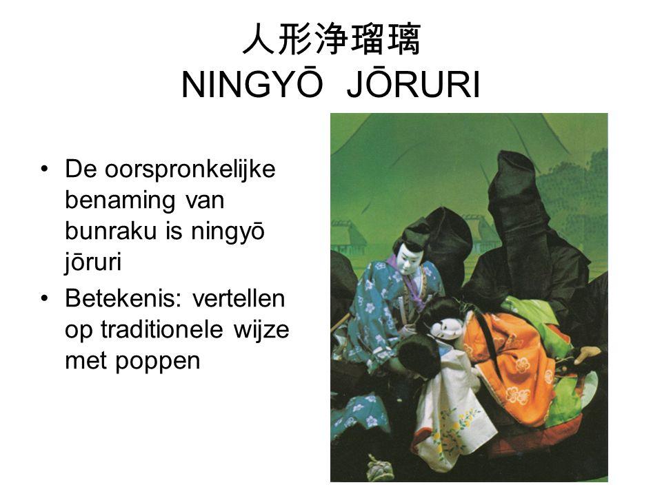 人形浄瑠璃 NINGYŌ JŌRURI De oorspronkelijke benaming van bunraku is ningyō jōruri.