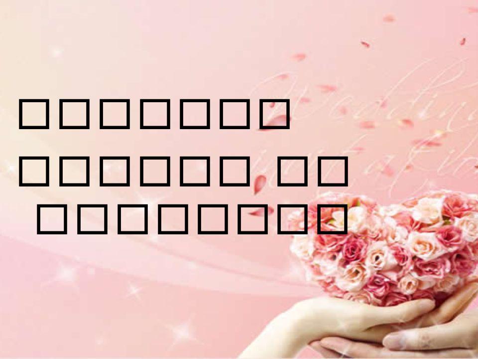 Chinees liefde en huwelijk