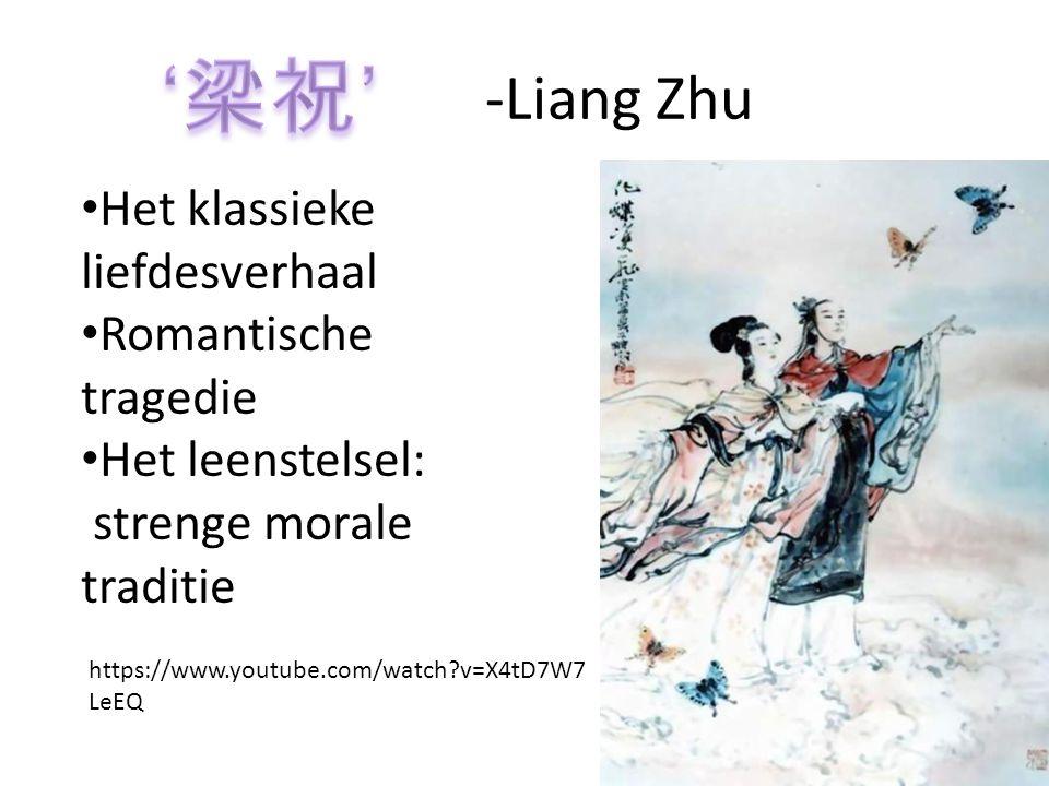 '梁祝' -Liang Zhu Het klassieke liefdesverhaal Romantische tragedie
