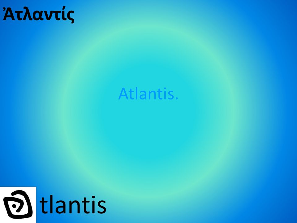 Ἀτλαντίς Atlantis. tlantis