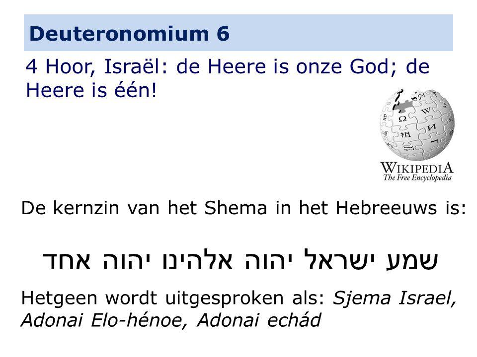 שמע ישראל יהוה אלהינו יהוה אחד