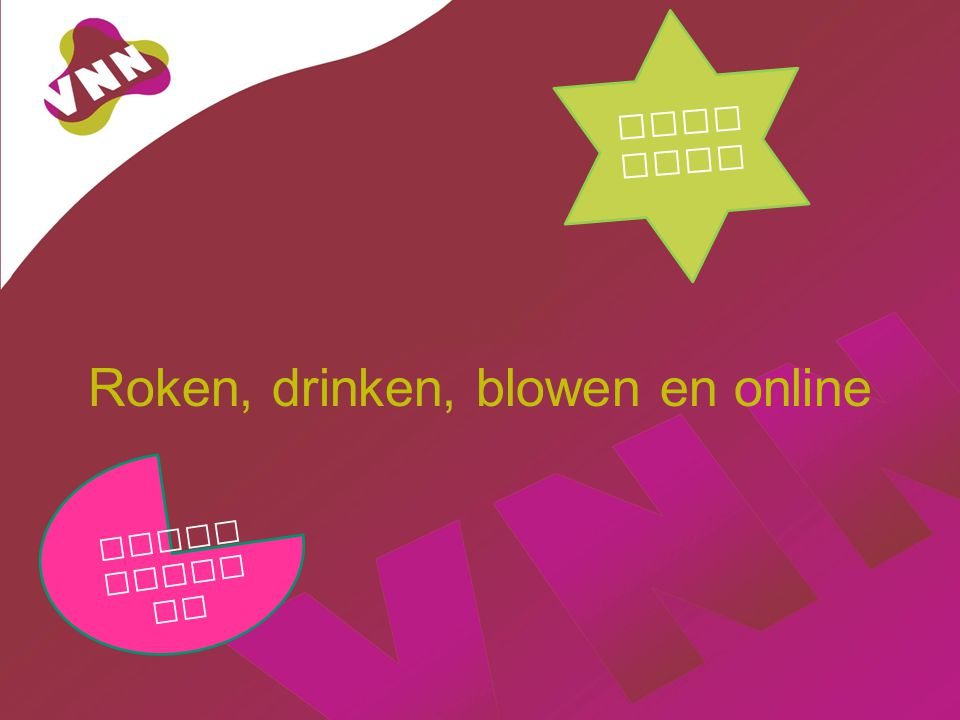 Roken, drinken, blowen en online
