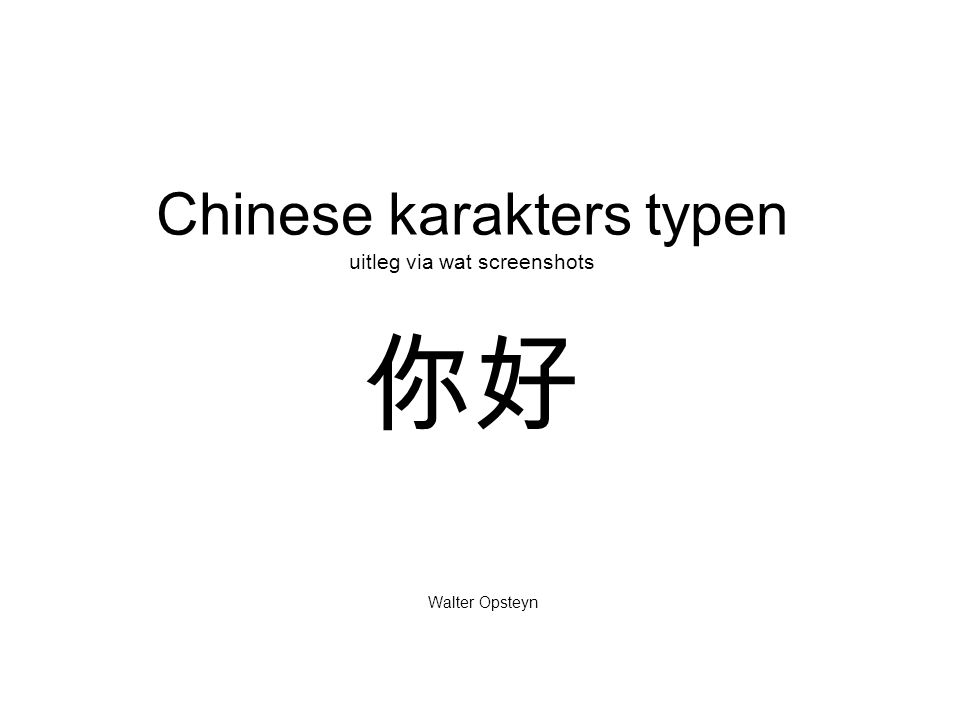 Chinese karakters typen uitleg via wat screenshots