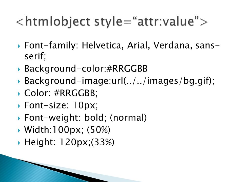 <htmlobject style= attr:value >