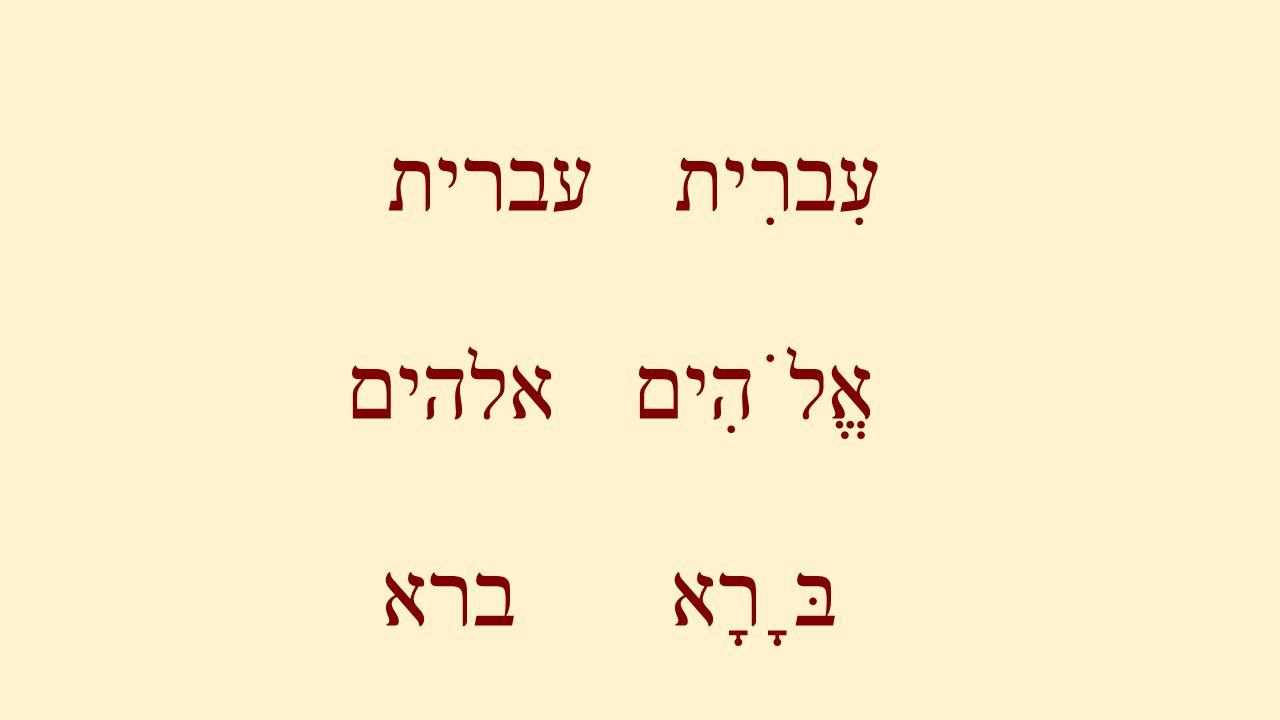 עברית עִברִית אלהים אֱלֹהִים ברא בָּרָא
