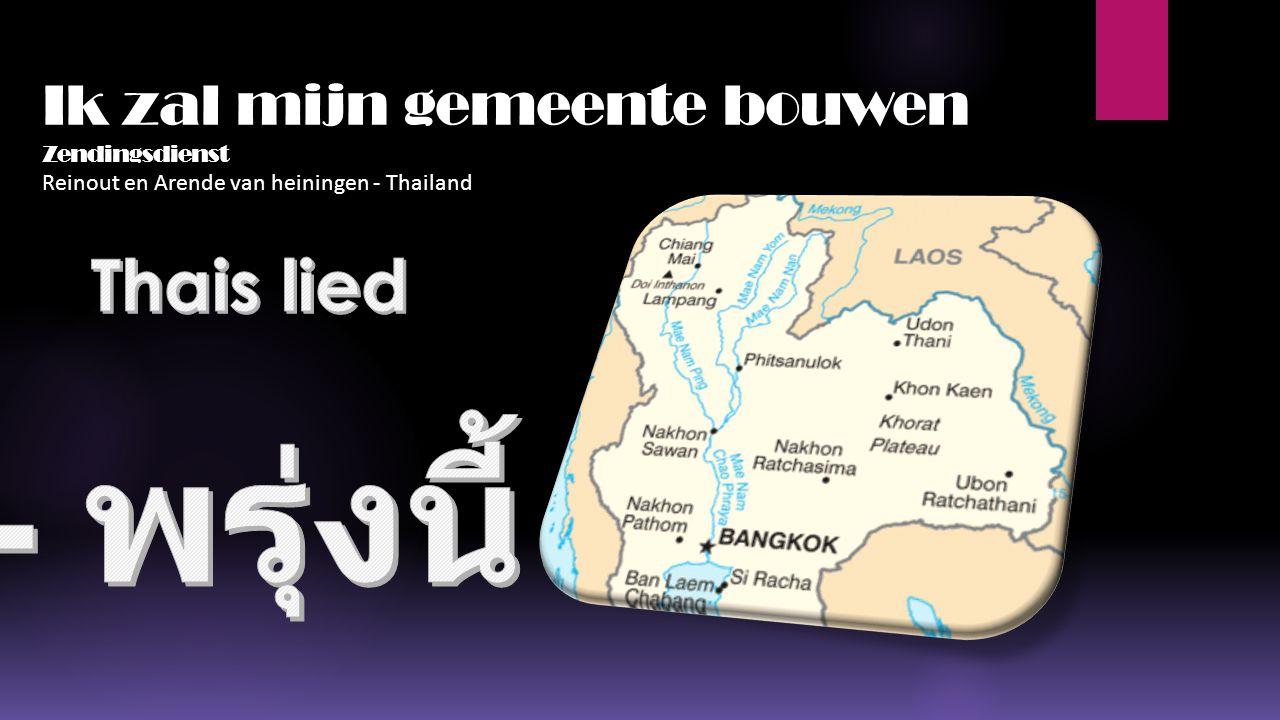 - พรุ่งนี้ Thais lied Ik zal mijn gemeente bouwen Zendingsdienst