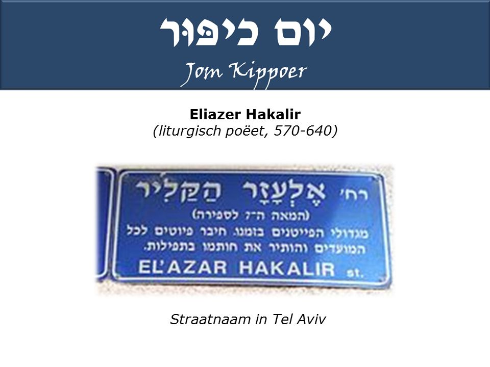 Eliazer Hakalir (liturgisch poëet, 570-640) Straatnaam in Tel Aviv