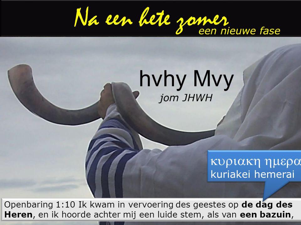 hvhy Mvy kuriakh hmera een nieuwe fase jom JHWH kuriakei hemerai