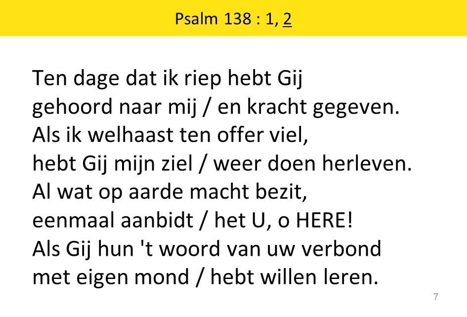Psalm 138 : 1, 2